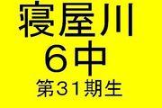 寝屋川6中 昭和61〜62年生まれ