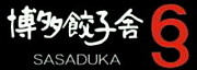 博多餃子舎603 SASADUKA