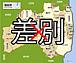 私は福島県民を差別しません