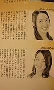 劇団四季 ♪相原茜・萌さん♪