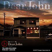 とんぺい焼き Dear John