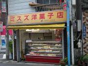 ミスズ洋菓子店