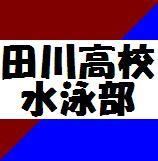 田川高校★水泳部
