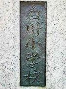 のびゆけ♪白川小学校〜