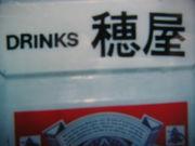 DRINKS 穂屋