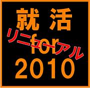 就職活動2010年度生(イチゼロ)