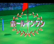 Wiiスポーツゴルフ部 !!
