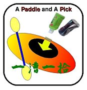A Paddle, and A Pick/一漕一拾