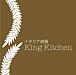 イタリア酒場King Kitchen