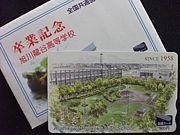 旭川龍谷特進〜2010年卒業〜
