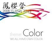 2008年学習院文化祭 「鳳櫻祭」