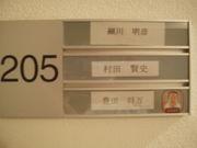チンさん部屋 205