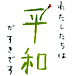 九条の会・平和団体よ【石碑】