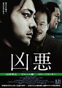 凶悪【劇場映画】
