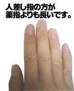 人差し指の方が長い