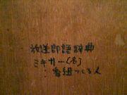 黒沢尻北高校放送部(KBC)