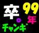 チャンギ校('87・'88生まれ限定)