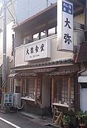 「だいや」 京都 旅館 うどん