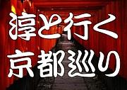 淳と行く京都巡り