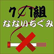 7/1組 (なないちぐみ)