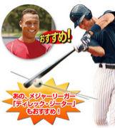 笑・MLB