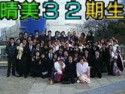 晴中32期生〜1988-1989〜