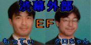 渋幕22期外部 EF組☆