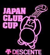 全国クラブカップ選手権大会