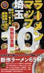 ラーメンマップ埼玉10