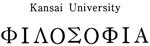 関西大学文学部哲学科