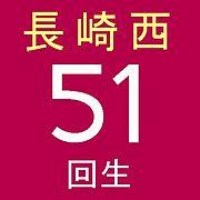 長崎西高 【 51回生 】