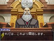 うつり気で浮気な裁判長
