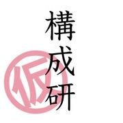 京都教育大学 構成研