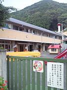 牛妻保育園