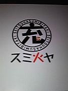 スミ火ヤ 充(ジュウ)