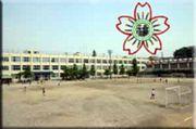 市立福生第三小学校