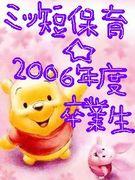 ミッ短保育☆2006年度卒業生