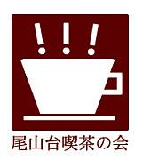 尾山台喫茶の会