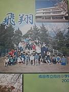 成田市立向台小学校2003年卒業生