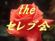 the セレブ会