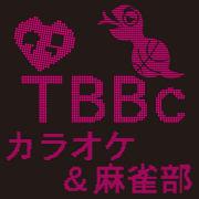 裏TBBcカラオケ&麻雀部