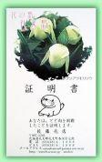 桃岩荘元地会(通称ダ●人間)