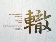 飯田高校16年度卒業コミュ