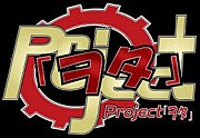 Project「ヲタ」