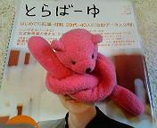 とらばーゆ〜社会人の転職〜