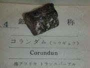 コランダム(コウギョク)