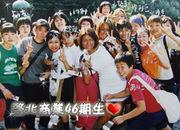 札幌啓北商業高等学校46期生