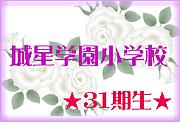 ★城星学園小学校31期生★