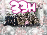 Flash High 33H(゚O゚)