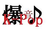 爆音K‐Pop♪